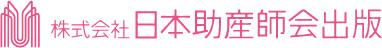 日本助産師会出版